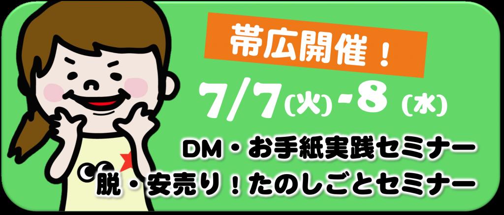 帯広セミナー2015夏