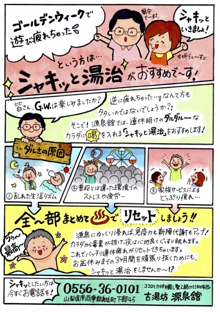 源泉舘GW明け販促チラシ