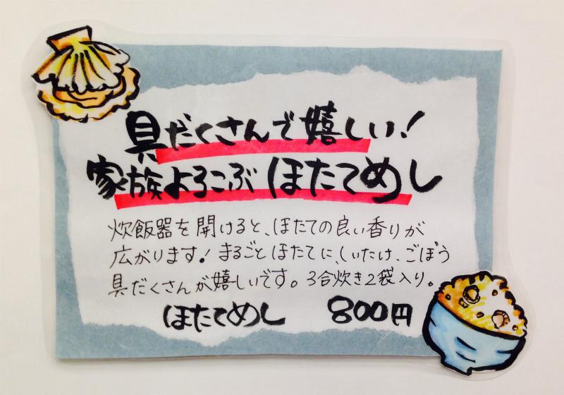 旅館や日本酒にピッタリ 和風popの書き方 すごはん たのしごと