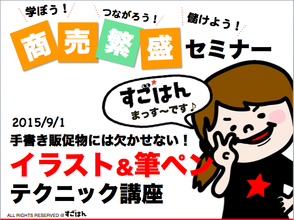 スクリーンショット 2015-09-02 0.59.53