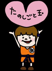 まっす〜元気玉1