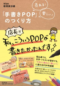 増澤美沙緒POP本
