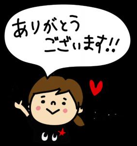 まっす〜スタンプ_ありがとう