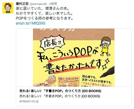 藤村さんのTwitter