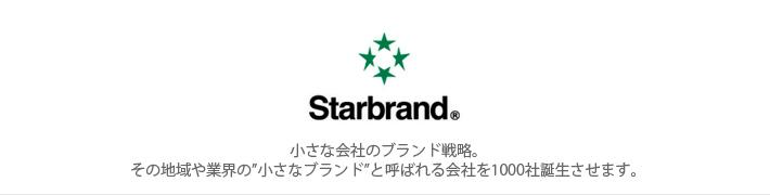 brand_starbrand