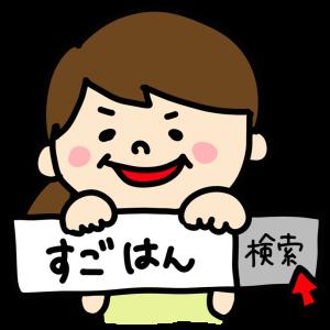 まっす〜検索