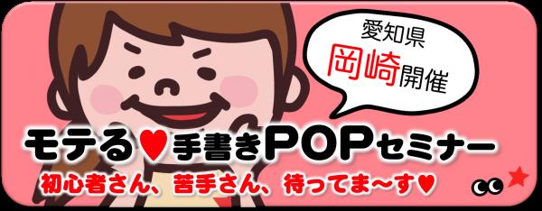 岡崎POP