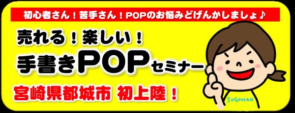 宮崎POP