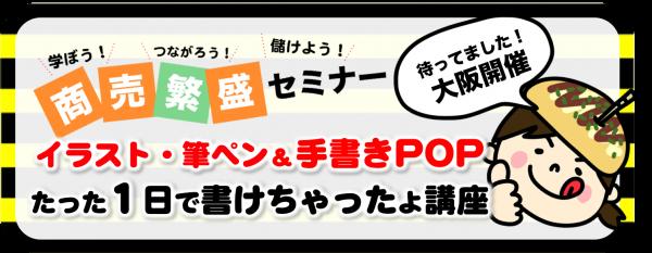 大阪POP
