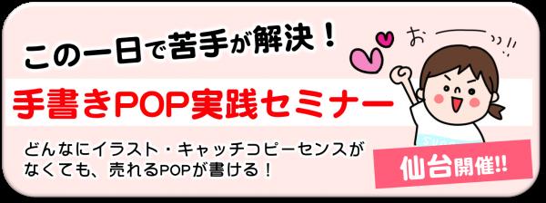 仙台POP