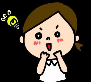 まっす〜ひらめき電球